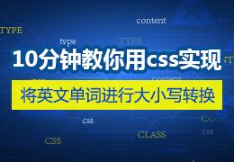 10分钟教你用css实现将英文单词进行大小写转换