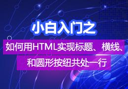 小白入门之如何用HTML实现标题、横线、和圆形按纽共处一行