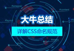 大牛总结详解CSS命名规范