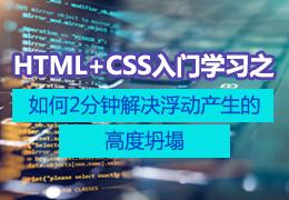 HTML+CSS入门学习之如何2分钟解决浮动产生的高度坍塌