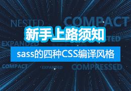 新手上路须知sass的四种CSS编译风格