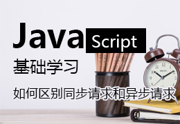 JavaScript基础学习如何区别同步请求和异步请求