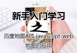 百度地图API-javascript-web地图的应用