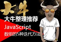 大牛整理推荐JavaScript数组的5种迭代方法