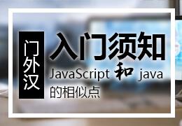 门外汉入门须知JavaScript和java的相似点