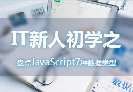 IT新人初学之盘点JavaScript7种数据类型
