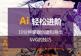 Illustrator教程之创建和导出SVG的技巧