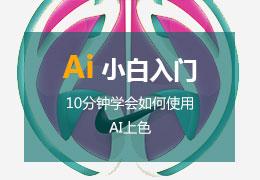 AI小白入门10分钟学会如何使用AI上色
