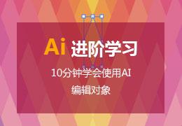 AI进阶学习10分钟学会使用AI编辑对象