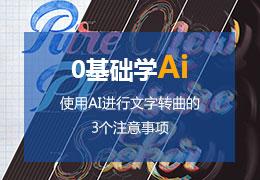 0基础学AI使用AI进行文字转曲的3个注意事项