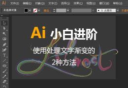 AI小白进阶使用处理文字渐变的2种方法