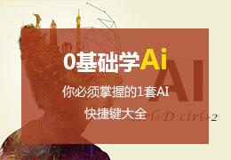 0基础学AI你必须掌握的1套AI快捷键大全