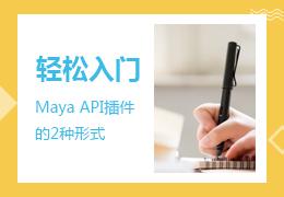 轻松入门Maya API插件的2种形式