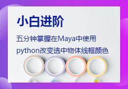 小白进阶五分钟掌握Maya中使用python改变