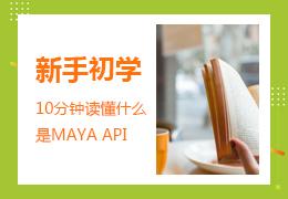 轻松入门10分钟读懂什么是MAYA API