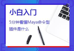小白入门5分钟看懂Maya命令型插件是什么?