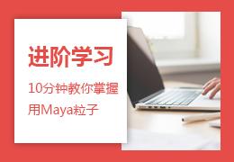 进阶学习10分钟教你掌握用Maya粒子做拖尾效果的方法