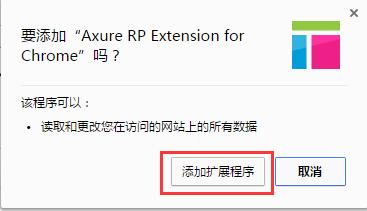 3分钟了解如何在谷歌浏览器中安装Axure扩展程序