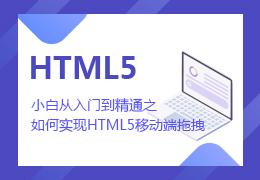 小白从入门到精通之如何实现HTML5移动端拖拽