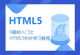 0基础入门之HTML5初步学习教程