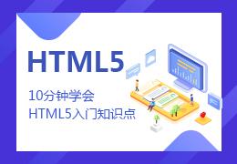 10分钟学会HTML5入门知识点