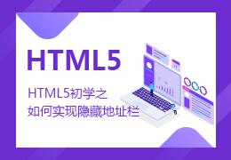 HTML5初学之如何实现隐藏地址栏