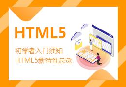 初学者入门须知HTML5新特性总览