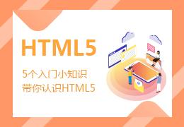 5个入门小知识带你认识HTML5