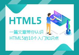 一篇文章带你认识HTML5的10个入门知识点