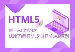 新手入门学习之快速了解HTML5与HTML4的区别