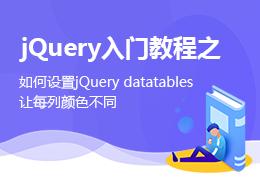 jQuery入门教程之如何设置jQuery datatables让每列颜色不同