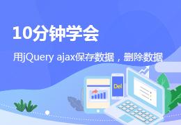 10分钟学会用jQuery ajax保存数据,删除数据