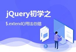 jQuery初学之$.extend()用法总结