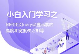 小白入门学习之如何用jQuery设置元素的高度和宽度使之相等