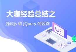 大咖经验总结之浅谈js 和 jQuery 的区别