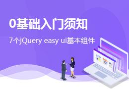 0基础入门须知7个jQuery easy ui基本组件