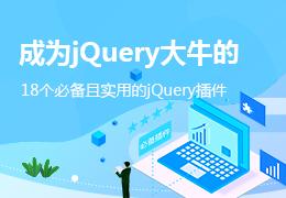 成为jQuery大牛的18个必备且实用的jQuery插件