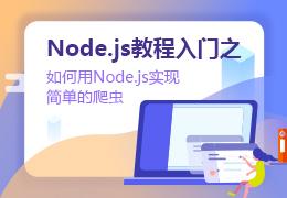 Node.js教程入门之如何用Node.js实现简单的爬虫