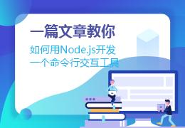 一篇文章教你如何用Node.js开发一个命令行交互工具
