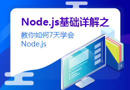 Node.js基础详解之教你如何7天学会Node.js