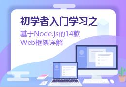 初学者入门学习之 基于Node.js的14款Web框架详解