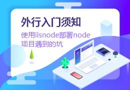 外行入门须知使用iisnode部署node项目遇到的坑