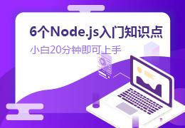 6个Node.js入门知识点之小白20分钟即可上手