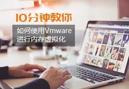 10分钟教你如何使用Vmware进行内存虚拟化