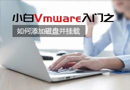 小白Vmware入门之如何添加磁盘并挂载