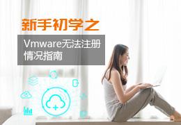 新手初学之Vmware无法注册情况指南