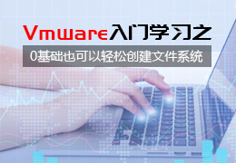 Vmware入门学习之0基础也可以轻松创建文件系统