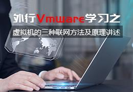 外行Vmware学习之虚拟机的三种联网方法及原理讲述