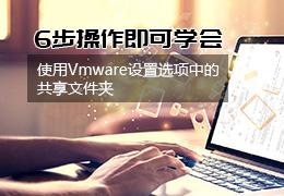 6步操作即可学会使用Vmware设置选项中的共享文件夹