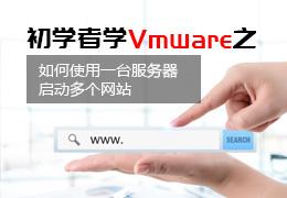 初学者学Vmware之如何使用一台服务器启动多个网站